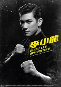 Bruce Lee My Brother (aka The Young Bruce Lee) Poster