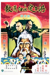 Fist of White Lotus Movie Poster