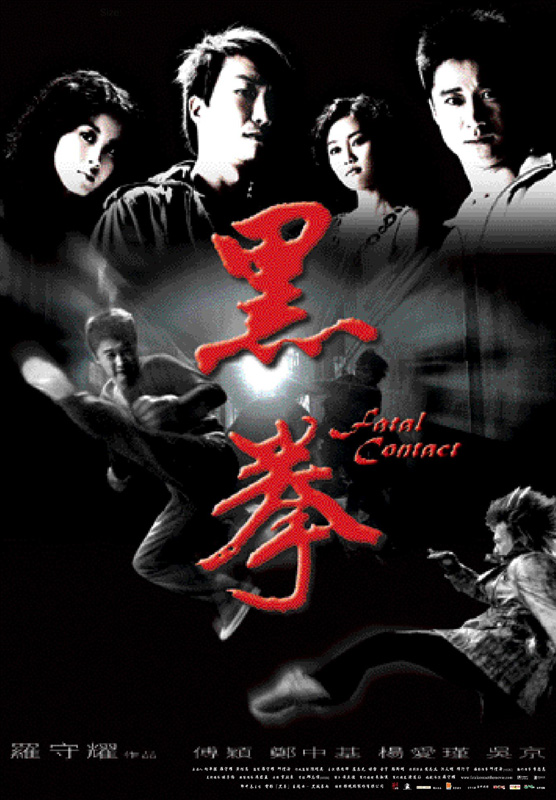 Fatal Contact with Jacky Wu Jing