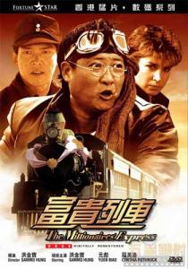 The Millionaire Express