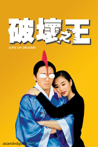 Love on Delivery with Stephen Chow