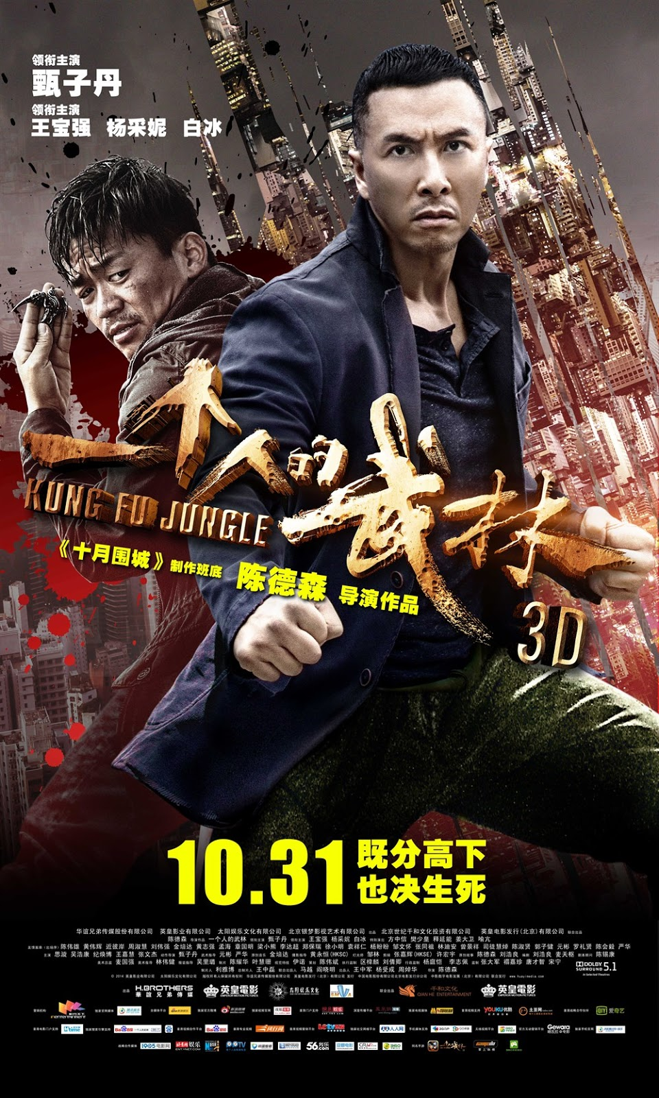 Kung Fu Jungle/ Kung Fu Killer / Last of the Best | Martial Arts ...